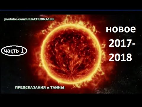 Новые предсказания на 2017 год