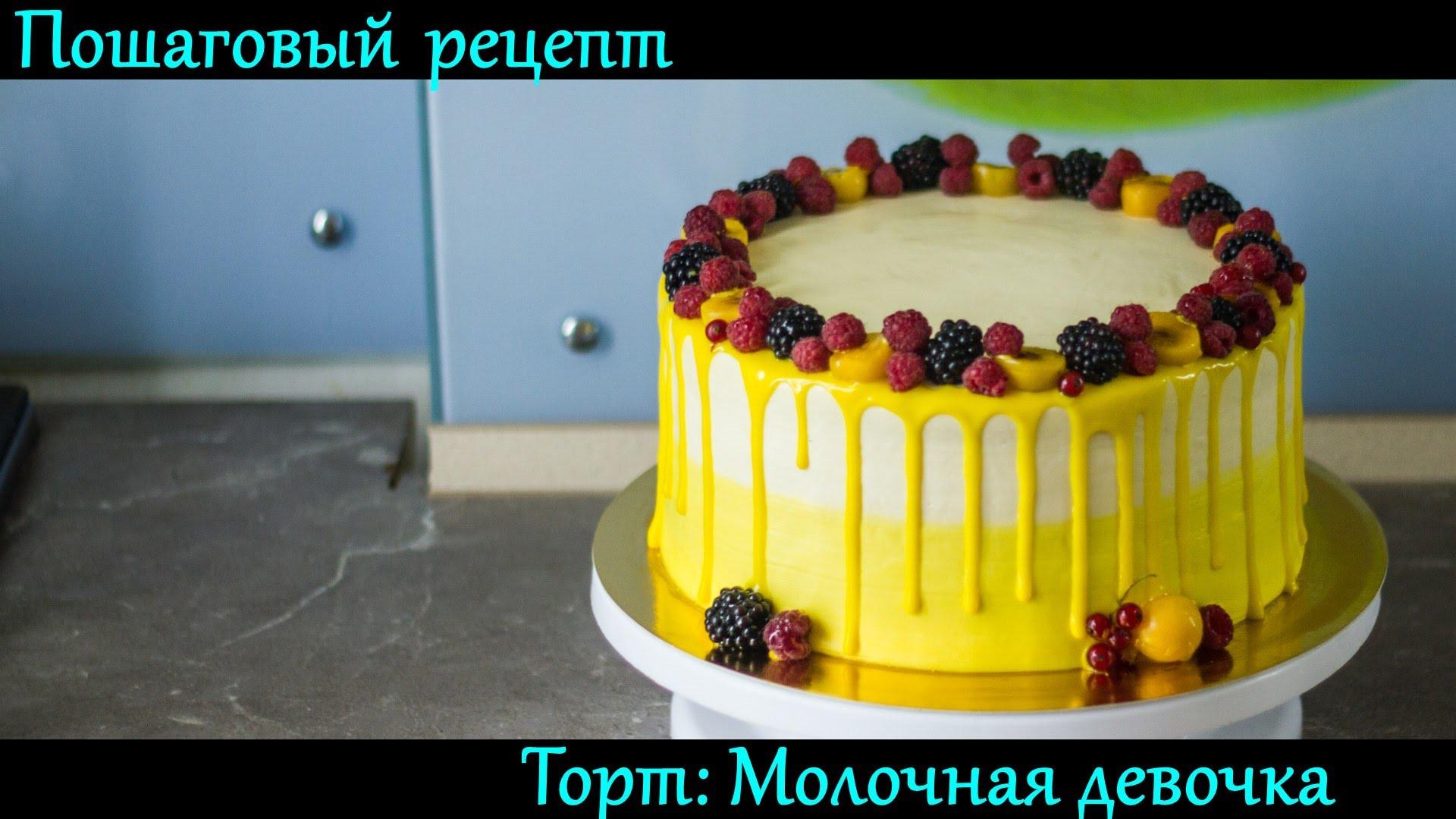 Торт молочная девочка рецепт с фото пошагово со сметанным кремом